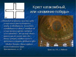 Крест катакомбный, или «знамение победы» « Однажды в полуденные часы дня, ког