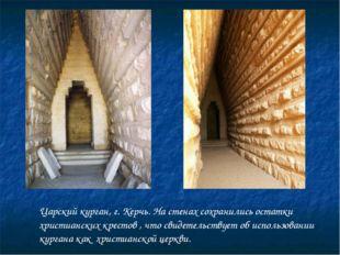Царский курган, г. Керчь. На стенах сохранились остатки христианских крестов