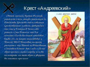 Крест «Андреевский» Святой мученик Иустин Философ, разъясняя о том, откуда яз