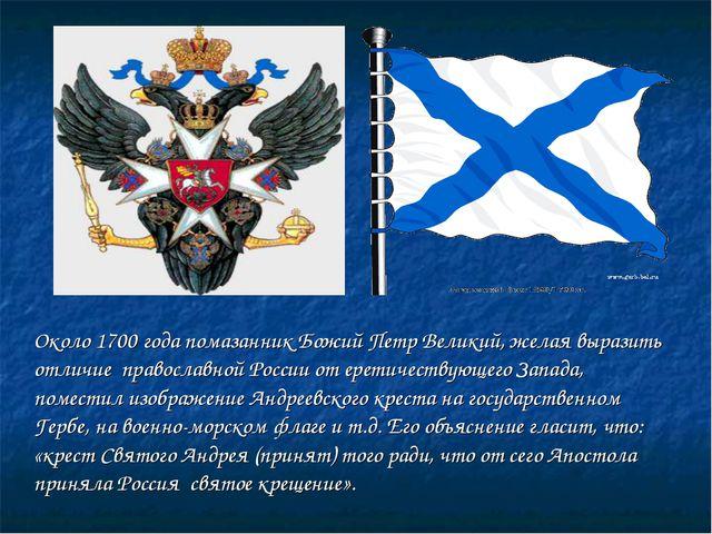 Около 1700 года помазанник Божий Петр Великий, желая выразить отличие правос...
