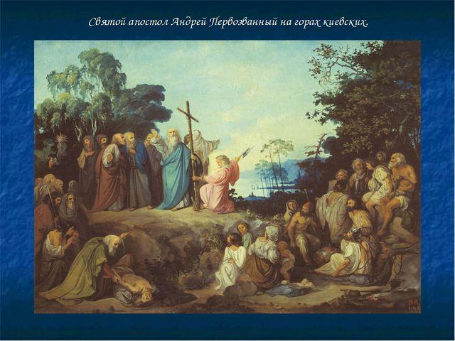 Святой апостол Андрей Первозванный на горах киевских.