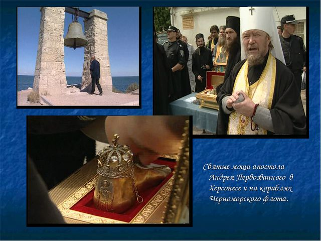 Святые мощи апостола Андрея Первозванного в Херсонесе и на кораблях Черномор...
