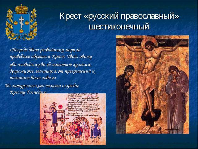 Крест «русский православный» шестиконечный «Посреде двою разбойнику мерило пр...