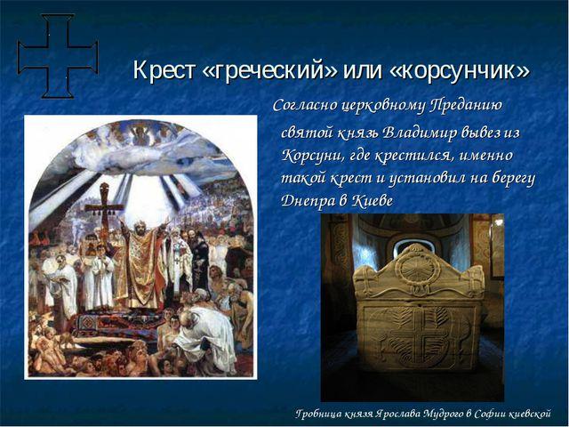 Крест «греческий» или «корсунчик» Согласно церковному Преданию святой князь В...
