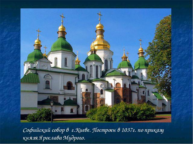 Софийский собор в г.Киеве. Построен в 1037г. по приказу князя Ярослава Мудрого.