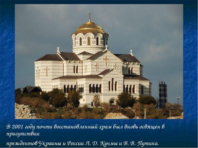В 2001 году почти восстановленный храм был вновь освящен в присутствии презид...