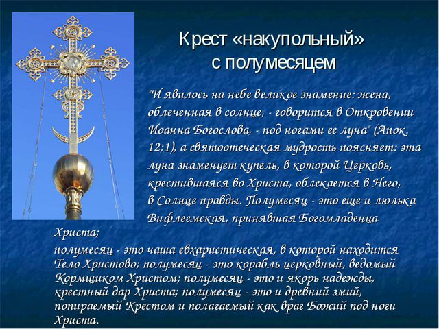 """Крест «накупольный» с полумесяцем """"И явилось на небе великое знамение: жена,..."""