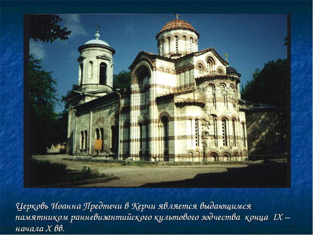 Церковь Иоанна Предтечи в Керчи является выдающимся памятником ранневизантий...