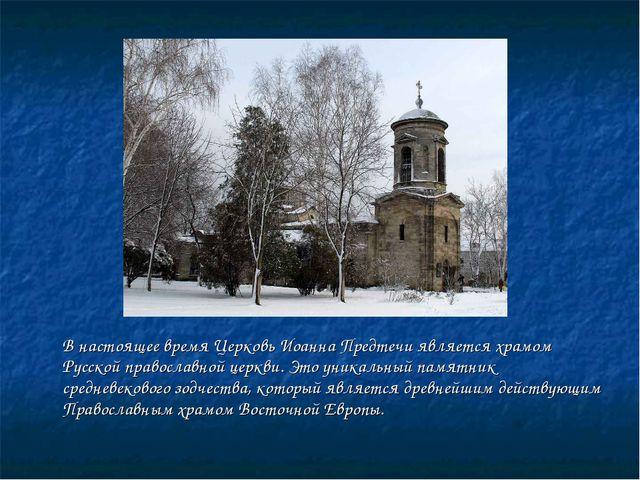 В настоящее время Церковь Иоанна Предтечи является храмом Русской православн...