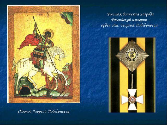 Святой Георгий Победоносец Высшая воинская награда Российской империи – орден...