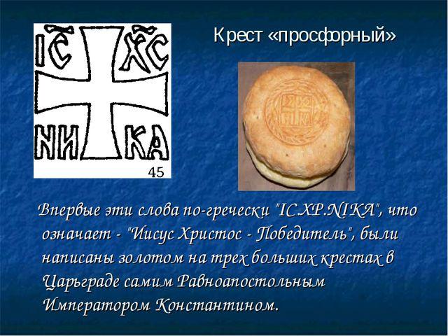 """Крест «просфорный» Впервые эти слова по-гречески """"IC.XP.NIKA"""", что означает -..."""