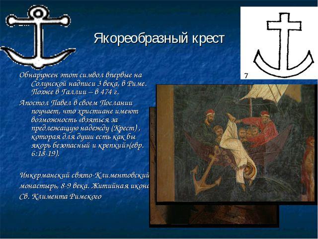 Якореобразный крест Обнаружен этот символ впервые на Солунской надписи 3 века...
