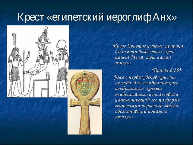 Крест «египетский иероглиф Анх» Иисус Христос устами пророка Соломона возвест...
