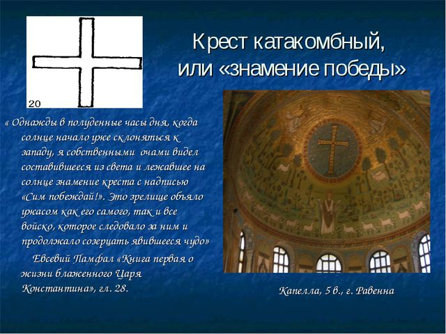 Крест катакомбный, или «знамение победы» « Однажды в полуденные часы дня, ког...