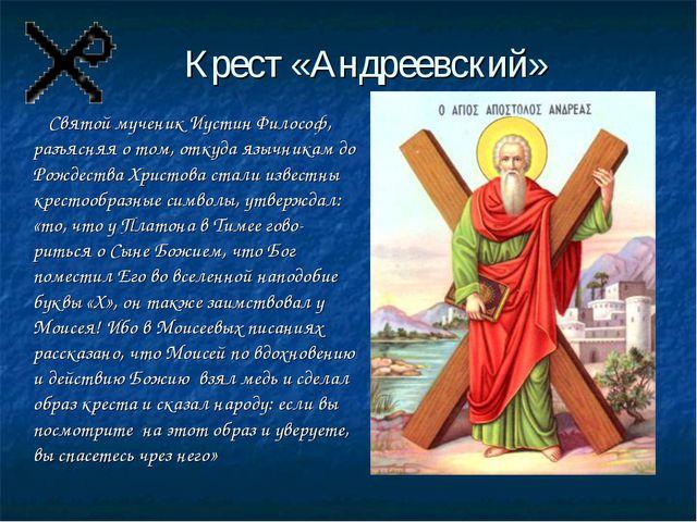 Крест «Андреевский» Святой мученик Иустин Философ, разъясняя о том, откуда яз...