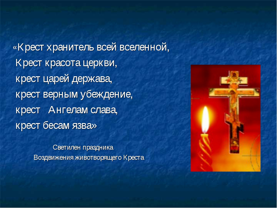 «Крест хранитель всей вселенной, Крест красота церкви, крест царей держава, к...