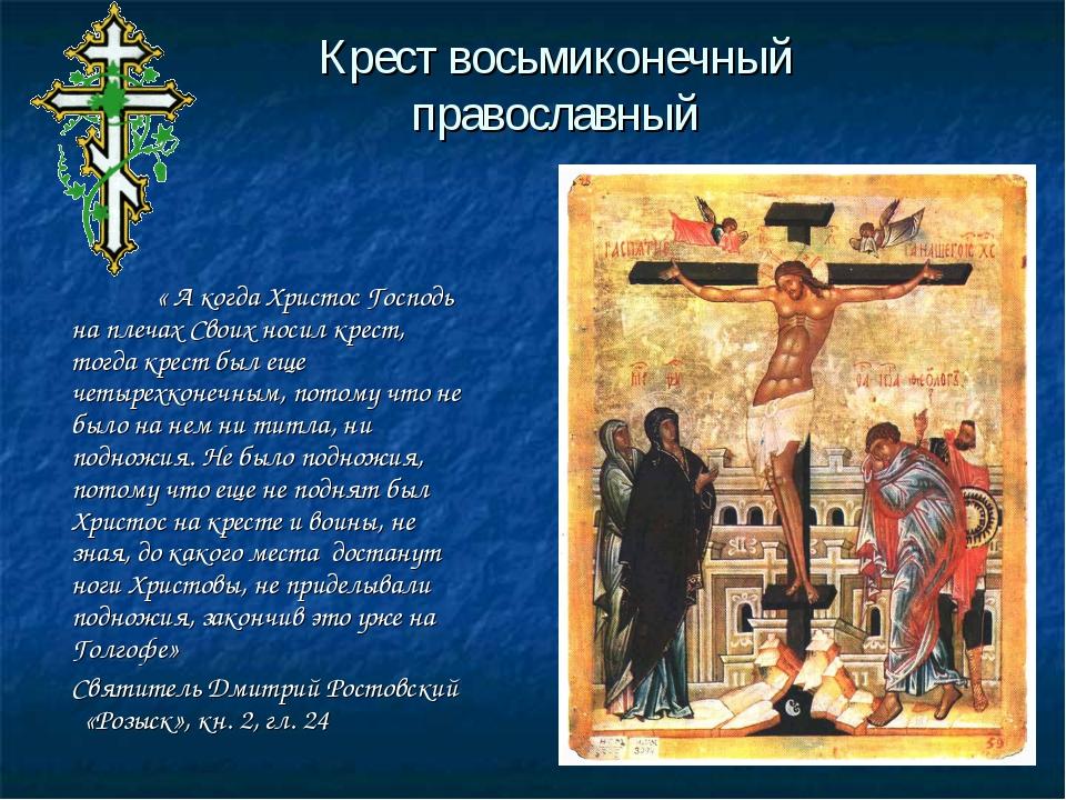 Крест восьмиконечный православный « А когда Христос Господь на плечах Своих н...
