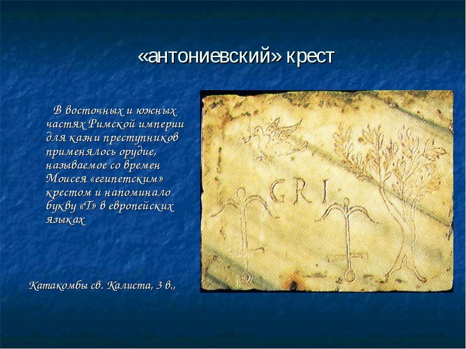 «антониевский» крест В восточных и южных частях Римской империи для казни пр...