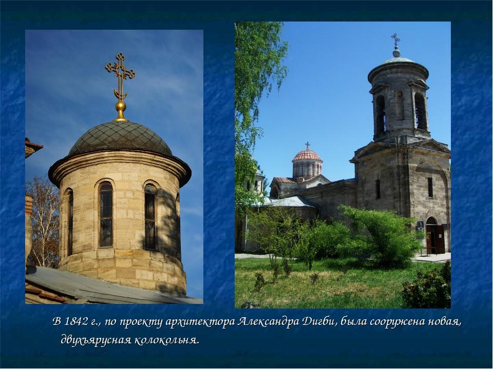 В 1842 г., по проекту архитектора Александра Дигби, была сооружена новая, дв...