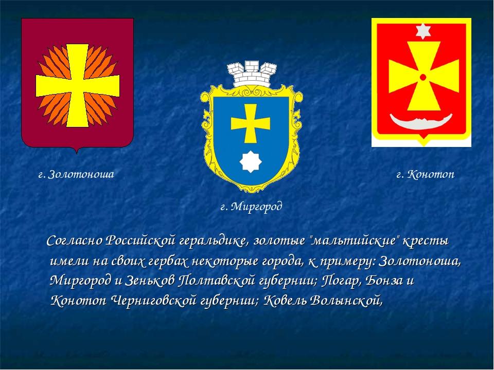 """Согласно Российской геральдике, золотые """"мальтийские"""" кресты имели на своих..."""