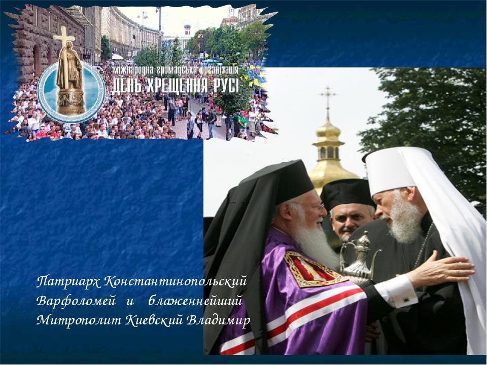 Патриарх Константинопольский Варфоломей и блаженнейший Митрополит Киевский Вл...