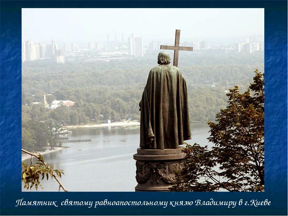 Памятник святому равноапостольному князю Владимиру в г.Киеве