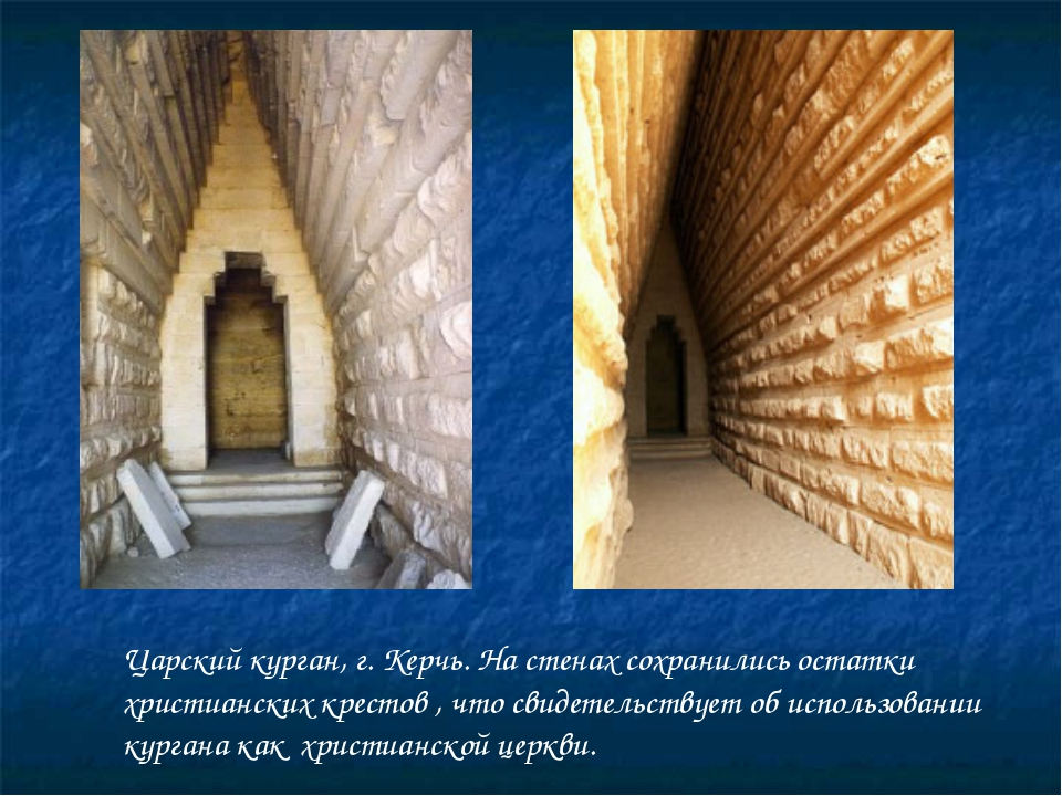 Царский курган, г. Керчь. На стенах сохранились остатки христианских крестов...