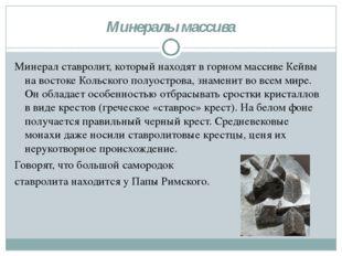 Минералы массива Минерал ставролит, который находят в горном массиве Кейвы на