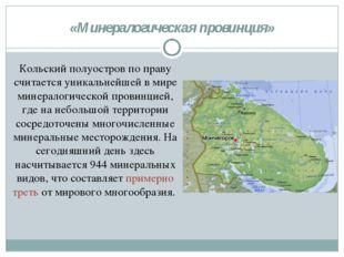 «Минералогическая провинция» Кольский полуостров по праву считается уникальне