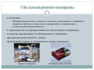 Где используются минералы в косметике, Минеральная косметика сделана из тщате
