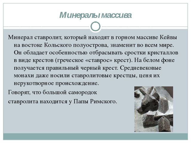Минералы массива Минерал ставролит, который находят в горном массиве Кейвы на...