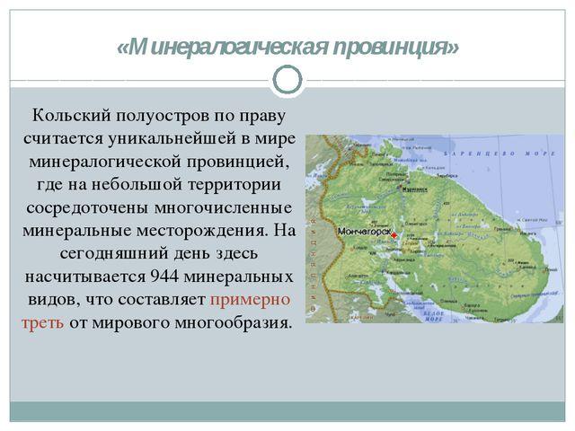 «Минералогическая провинция» Кольский полуостров по праву считается уникальне...