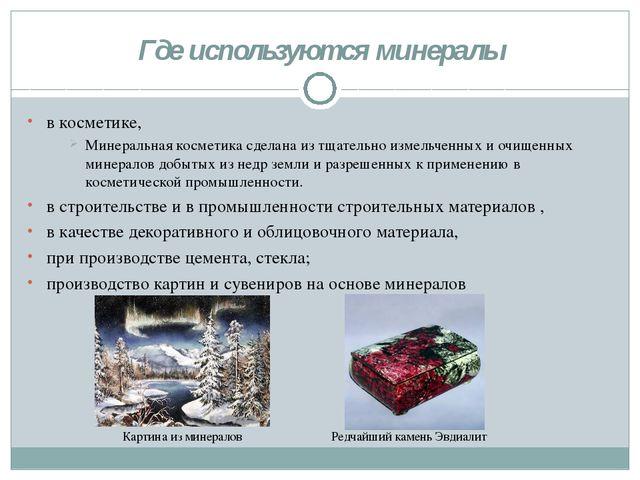 Где используются минералы в косметике, Минеральная косметика сделана из тщате...