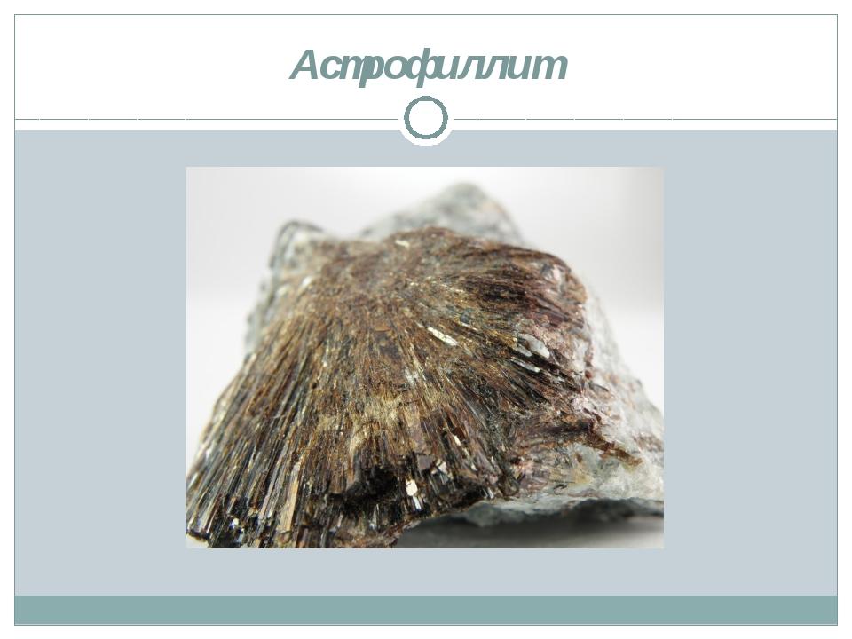 Астрофиллит