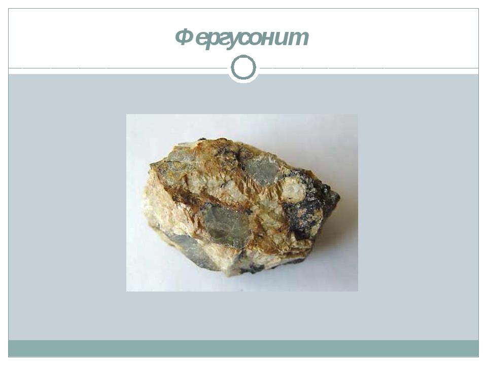 Фергусонит
