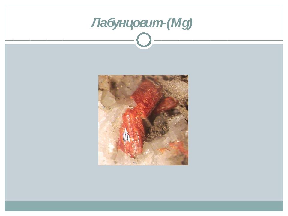 Лабунцовит-(Mg)