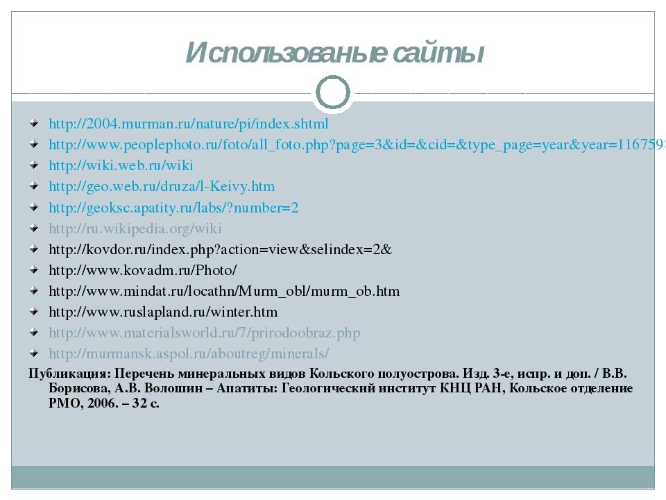 Использованые сайты http://2004.murman.ru/nature/pi/index.shtml http://www.pe...