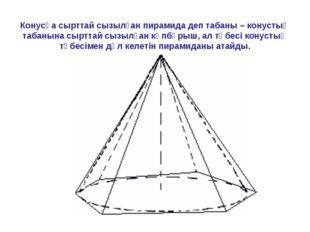 Конусқа сырттай сызылған пирамида деп табаны – конустың табанына сырттай сызы