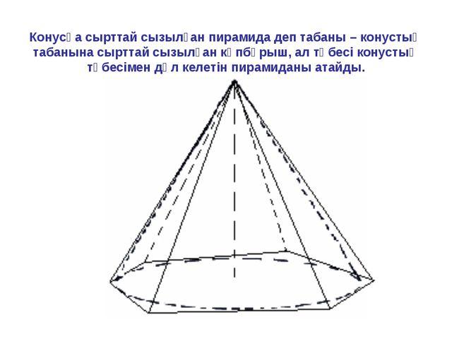 Конусқа сырттай сызылған пирамида деп табаны – конустың табанына сырттай сызы...