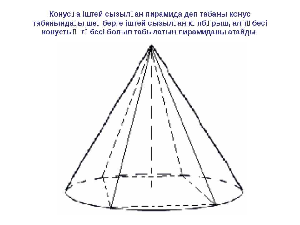 Конусқа іштей сызылған пирамида деп табаны конус табанындағы шеңберге іштей с...