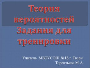 Учитель МБОУСОШ №18 г. Твери Терентьева М.А.