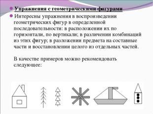 Упражнения с геометрическими фигурами Интересны упражнения в воспроизведении