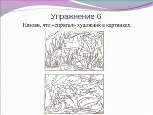 Упражнение 6 Назови, что «спрятал» художник в картинках.