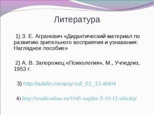 Литература 1) З. Е. Агранович «Дидактический материал по развитию зрительного