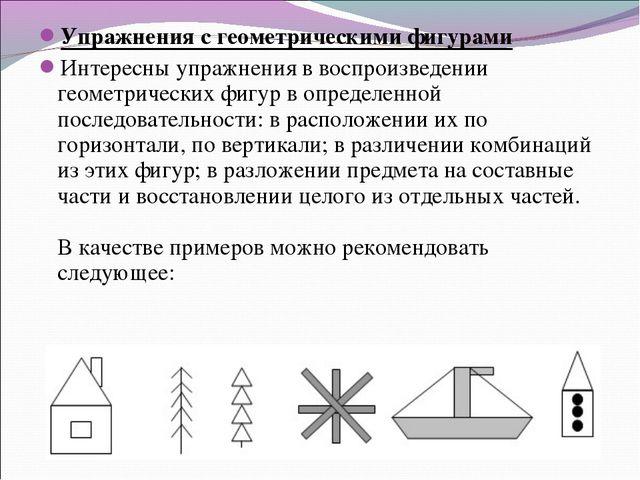 Упражнения с геометрическими фигурами Интересны упражнения в воспроизведении...