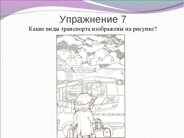Упражнение 7 Какие виды транспорта изображены на рисунке?