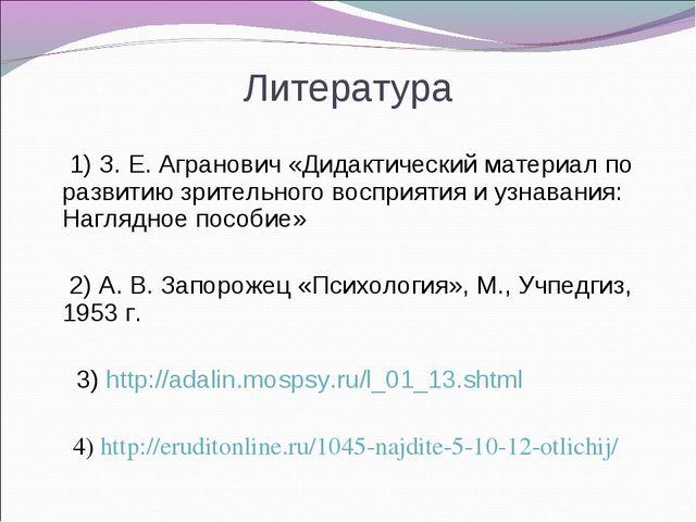Литература 1) З. Е. Агранович «Дидактический материал по развитию зрительного...