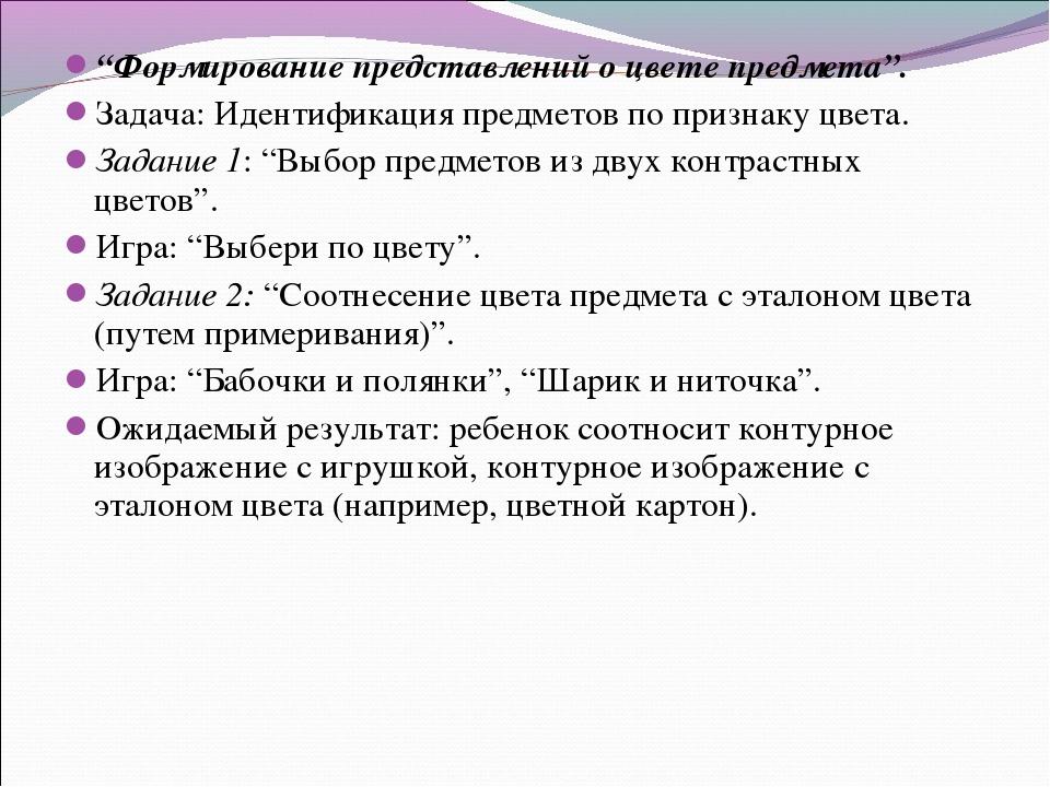 """Формирование представлений о цвете предмета"". Задача: Идентификация предмето..."
