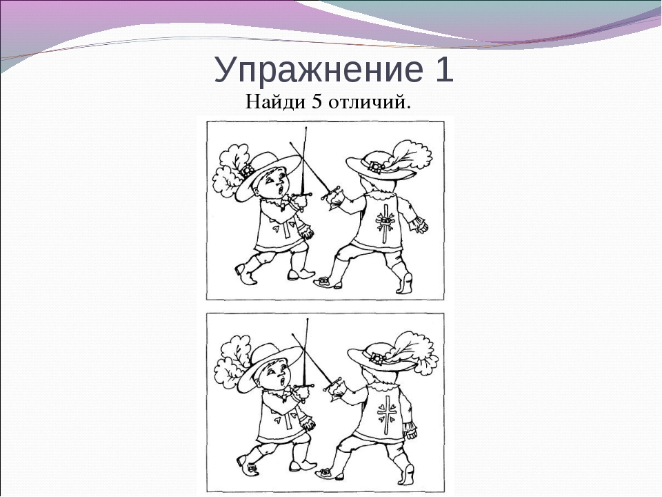 Упражнение 1 Найди 5 отличий.