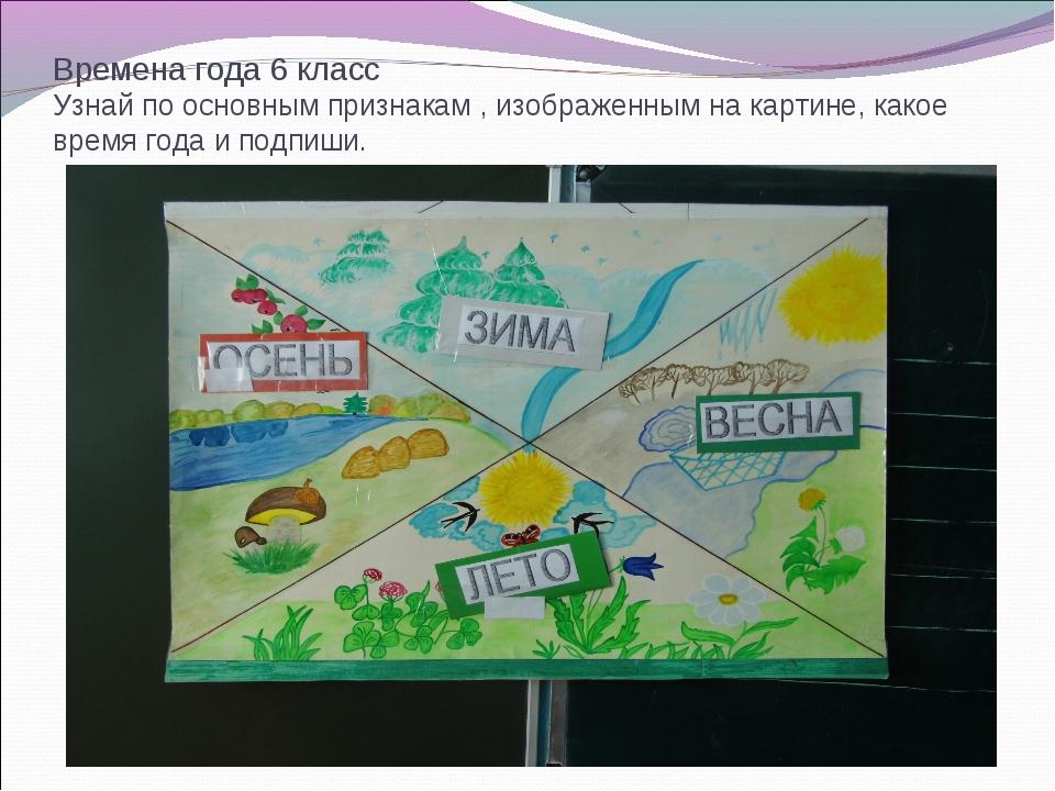 Времена года 6 класс Узнай по основным признакам , изображенным на картине, к...